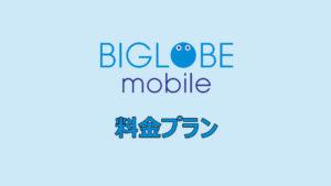 BIGLOBEモバイルの料金プラン・維持費