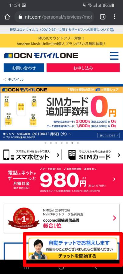 OCNモバイルONE チャット限定クーポン 入手方法 STEP1
