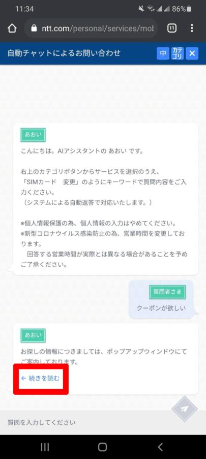 OCNモバイルONE チャット限定クーポン 入手方法 STEP3