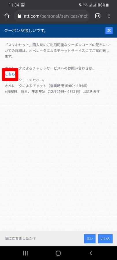 OCNモバイルONE チャット限定クーポン 入手方法 STEP4