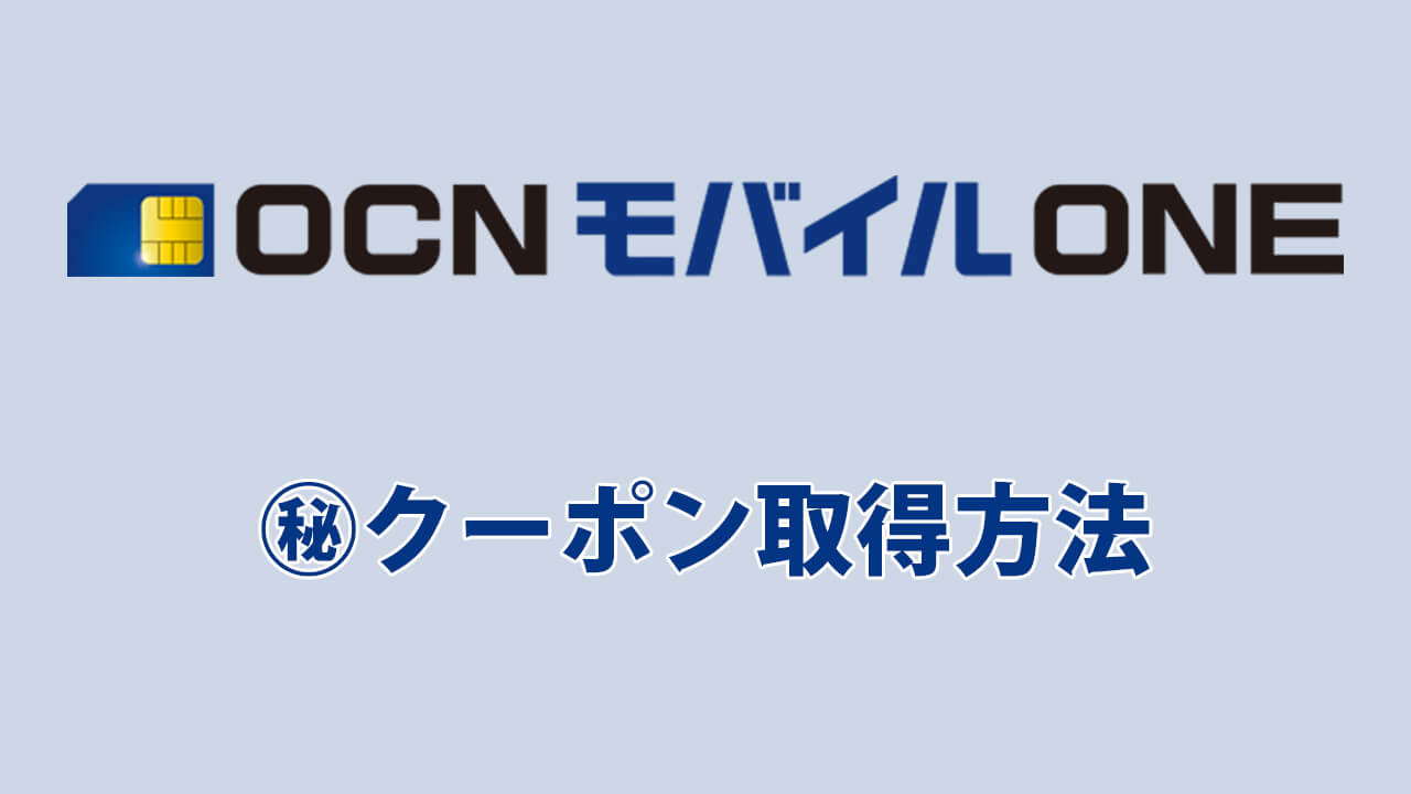 OCNモバイルONE ㊙クーポン取得方法